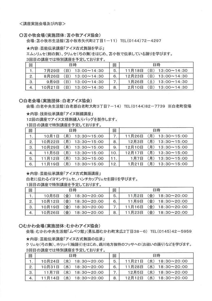 アイヌ民俗文化財事業 チラシ②.jpg