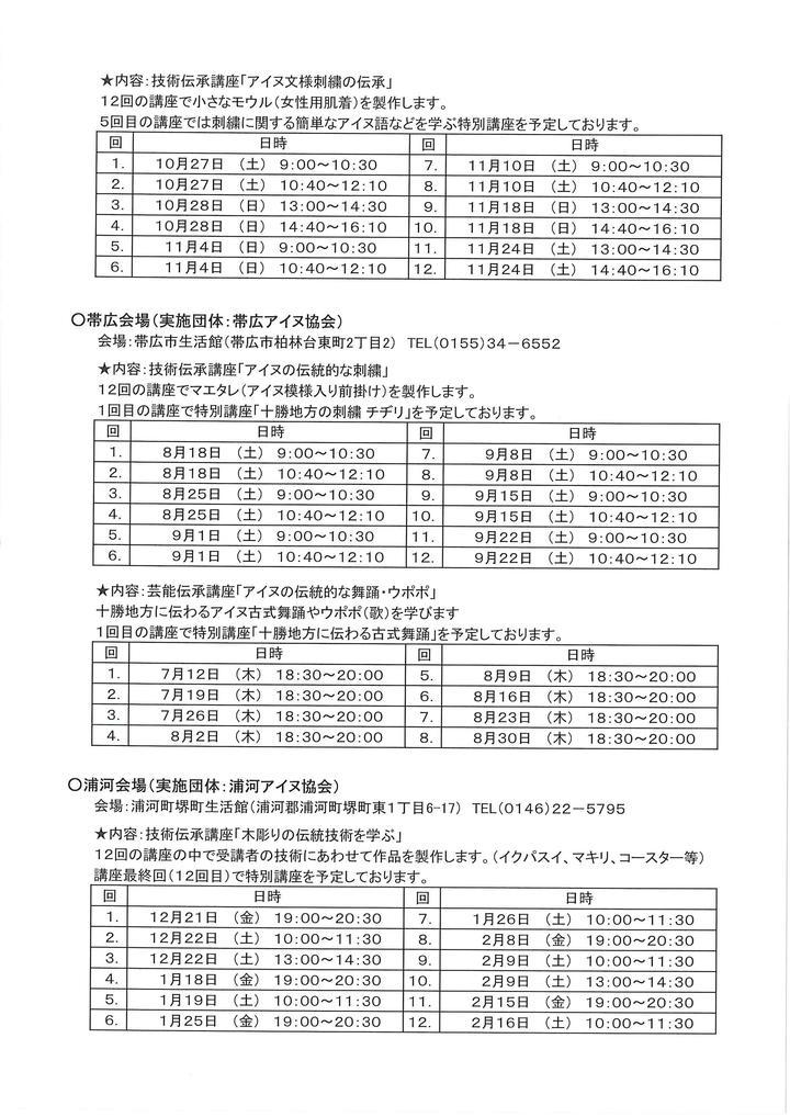 伝承活用事業チラシ (差替え)3p.jpg