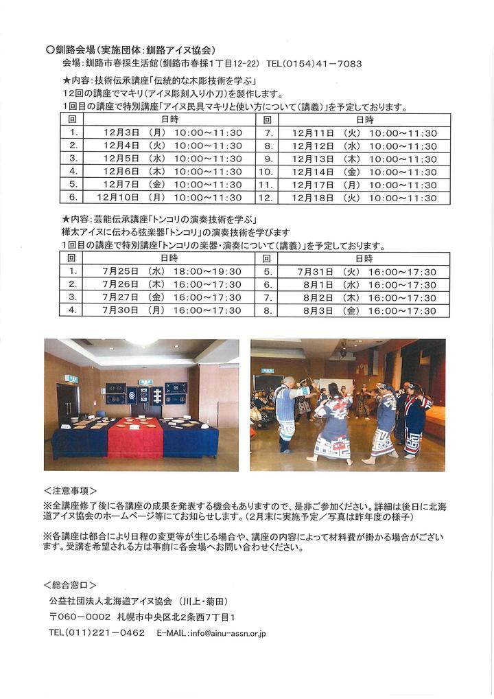 伝承活用事業チラシ (差替え)4p.jpg