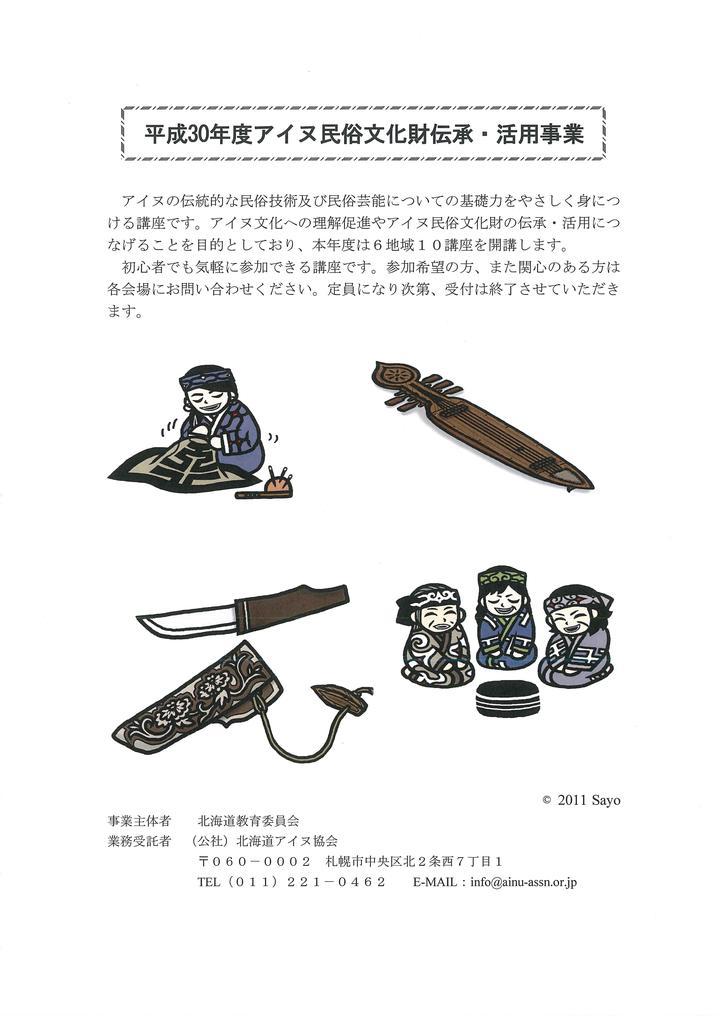 アイヌ民俗文化財事業 チラシ1p.jpg